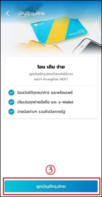 ผูกบัญชีกรุงไทย