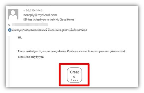 สมัครใช้งานMy Cloud