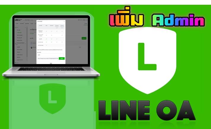 เพิ่ม Admin บน LINE Official Account