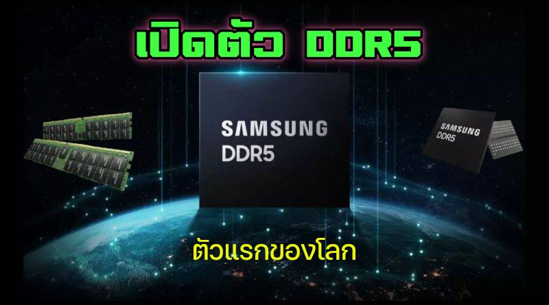 RAM SAMSUNG DDR5