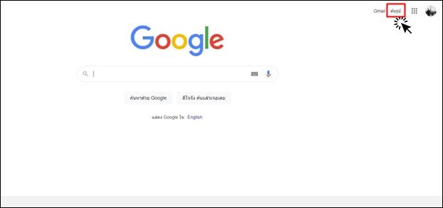 googleค้นรูป