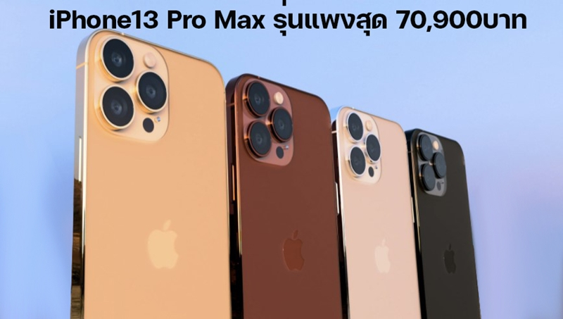iphone13รุ่นแพงสุด