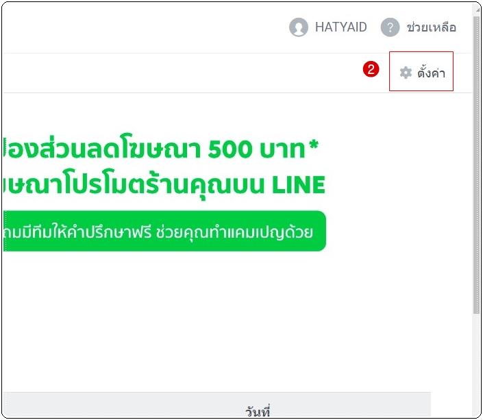 จัดการบัญชี LINE OA