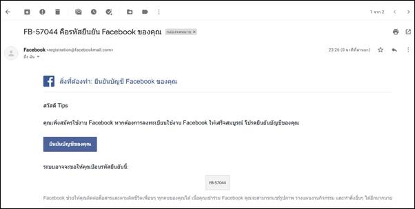 ยืนยันemail facebook